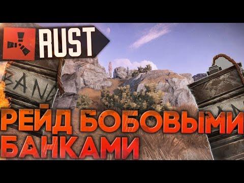 RUST RAID (Жизнь бомжа - старичка #43 ) - РЕЙД БОБОВЫМИ БАНКАМИ