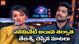 Bigg Boss 2 Telugu : Tejaswi Words After Bigg Boss Elimination | Nani