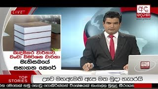 Ada Derana Late Night News Bulletin 10.00 pm - 2018.01.23