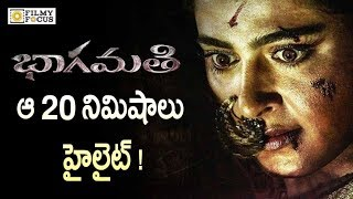 20 Minutes Highlights Scene Revealed in Bhaagamathie Movie | Anushka | #Bhaagamathie