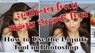 Fun with the Liquify Tool – How To Use Liquify Tool Bangla Photoshop Tutorial