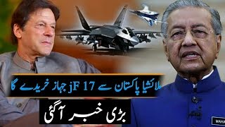 Malaysia Interested To Buy JF 17 Thunder Jets From Pakistan || Pakistan and Malaysia Jf 17 Deal