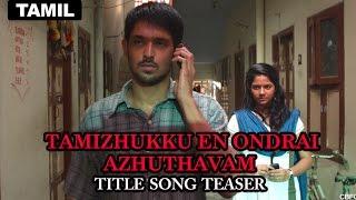 Tamizhukku En Ondrai Azhuthavam | Title Song Teaser