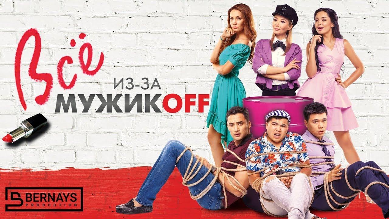 Казахстанские фильмы смотреть онлайн бесплатно в хорошем качестве