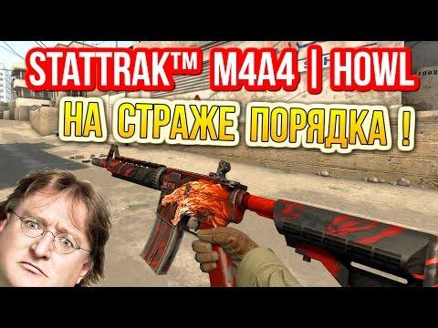 НА СТРАЖЕ ПОРЯДКА : StatTrak™ M4A4 | Howl ! ( #6 )