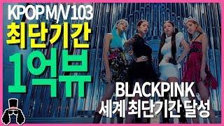 KPOP 최단기간 1억뷰 M/V ★ BlackPink Kill This Love 세계 최단기간 1억뷰 달성 - 2019년 4월 7일 | 와빠TV