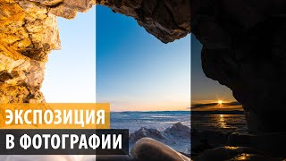 Экспозиция в фотографии (Выдержка, диафрагма, ISO) | Урок 1