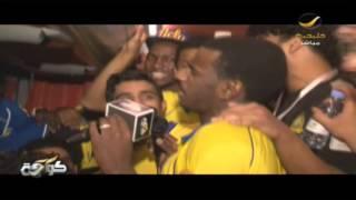 كواليس إحتفال نادي النصر بالدوري لايفوتكم شايع شراحيلي