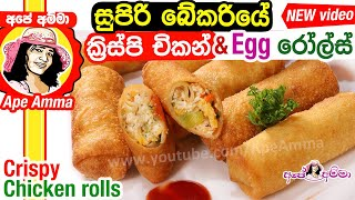 Crispy Chicken Rolls (English Subtitles) by Apé Amma