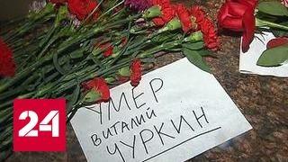 Не стало Виталия Чуркина соболезнования выразили Путин, генсек ООН, мировые лидеры