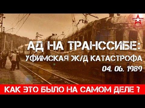 АД на ТРАНССИБЕ: Уфимская Ж/Д катастрофа - КАК ЭТО БЫЛО НА САМОМ ДЕЛЕ