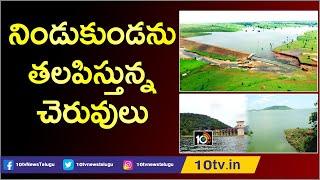 నిండుకుండను తలపిస్తున్న చెరువులు | Lakes in Mahbubnagar  News