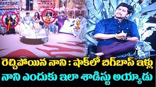 Nani Fires on BIgg Boss 2 Housemates|#Bigg Boss 2 |Nani Warning To Tejaswi in Bigg Boss|TTM