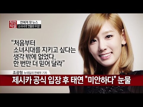 [News] Jessica leaving SNSD & Taeyeon cries at fan meeting