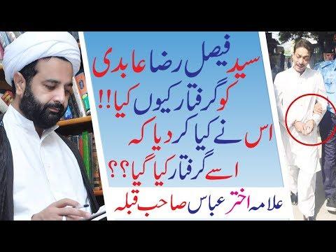 Faisal Raza Abidi Ko Kiun Giriftaar Kiya Gaya?? | Allama Akhtar Abbas | UHD | 4K