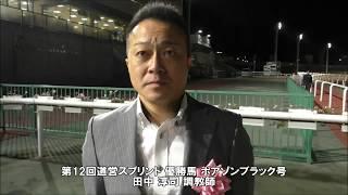 20170921道営スプリント 田中淳司調教師