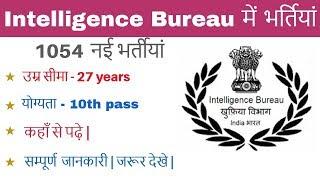 # IB में आई नई भर्तियां | जानिए इसके बारे में सम्पूर्ण जानकारी  |  IB Exam Notification by Vivek Sir