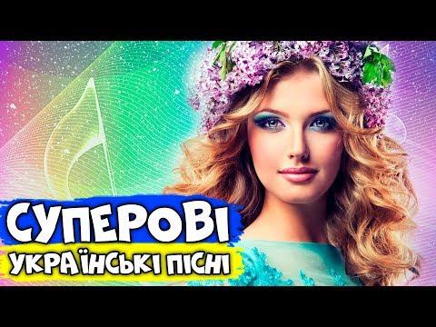 Суперові українські пісні. (Українська музика)