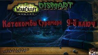 Катакомбы Сурамара ключ 9 | World of Warcraft Circle Legion 7.3.5 | 16.12.2018