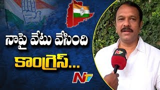 Sudheer Reddy Face to Face Over Denial of Post in Congress Election Committee | NTV