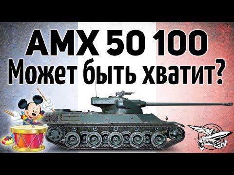 AMX 50 100 - Может быть уже хватит?