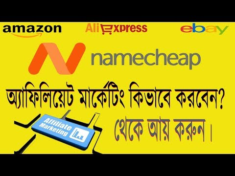 How To Start Affiliate Marketing Program Bangladesh | Namecheap Affiliate Marketing Bangla Tutorial