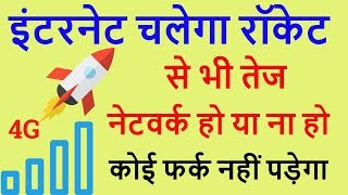 Internet Ki speed Kaise Badhaye 100% Working Method || by Jio Digital