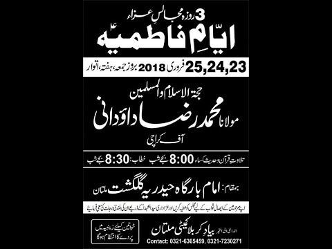 Majlis e Aza 25 Feb 2018 | Place Imam Bargah Haideria Gulghast Multan |