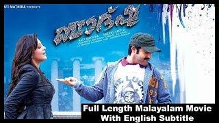Badshah Full Length Malayalam Movie Full HD With English Subtitle