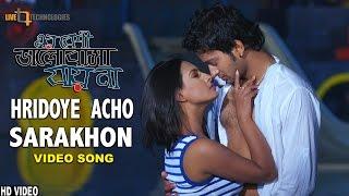 Hridoye Acho Sarakhon (Video Song) | Shafiq Tuhi | Symon | Nijhum Rubina | Bengali Movie 2013