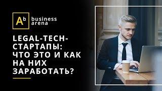Legal-tech-стартапы: что это и как на них заработать?