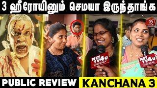 KANCHANA 3 – படம் பயமா இருக்கு !   Public Review   Raghava Lawrence
