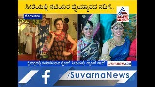 Sandalwood Actresses Ramp Walk At A Fashion Show