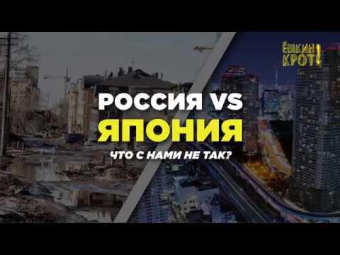 Что с нами не так: Россия vs Япония