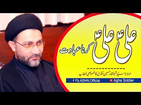 ALI ALI (a.s) Karna Ibadaat Hen by Allama Syed Shahenshah Hussain Naqvi
