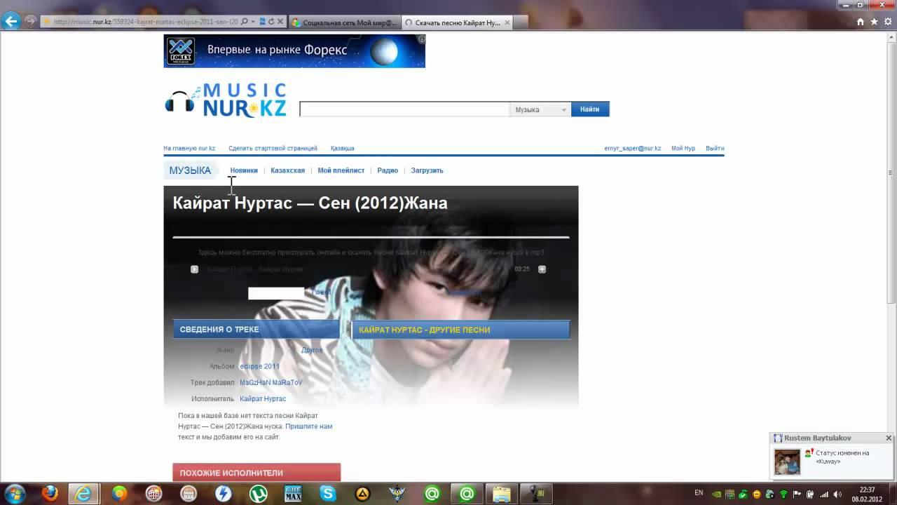Nur kz скачать музыку mp3 песни бесплатно