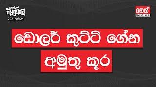 2021-05-24 | Neth Fm Balumgala