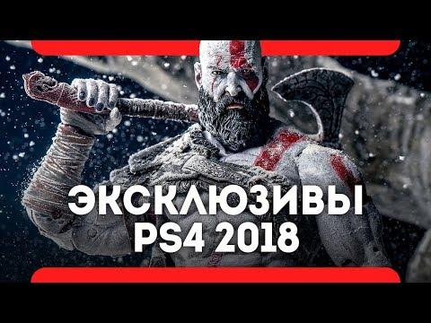 Когда у тебя не Xbox. Лучшие эсклюзивы на PS4 (игры в 2018)