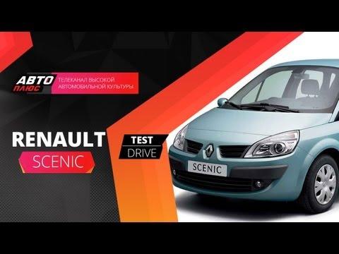 Тест-драйв Renault Scenic (Наши тесты)