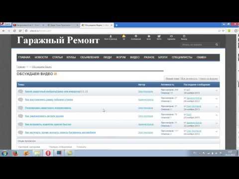 Как создать темы на форуме ucoz - GumerovOleg.ru