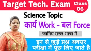 Work & Force (कार्य- बल) important topic for All Exam