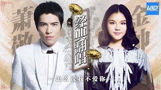 [ 经典翻唱 ] 萧敬腾 金帅《怎么说我不爱你》 /浙江卫视官方HD/