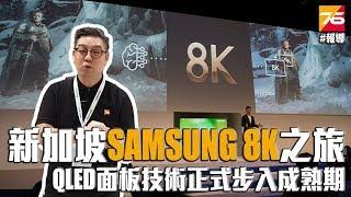 新加坡 SAMSUNG 8K 之旅 - QLED面板技術正式步入成熟期