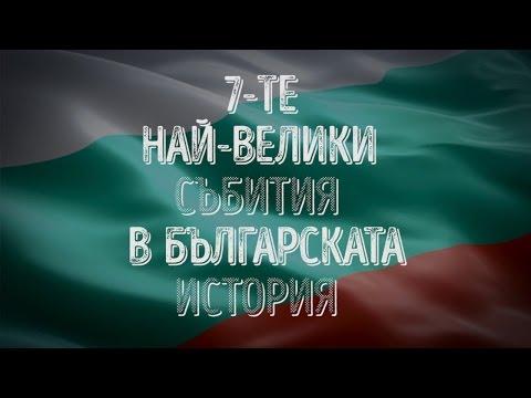 7-те най-велики събития в историята на България