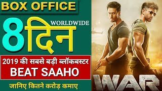 WAR Box Office Collection Day 8, Hrithik Roshan, Tiger Shroff,  WAR 8th Day Collection, #WAR