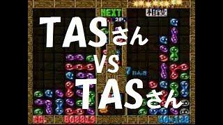 【コメ付き】TASさん同士のぷよぷよがハイレベルすぎて全然終わらない件
