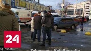 За день в Киеве произошли две перестрелки - Россия 24