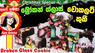 Broken glass chocolate cookie by Apé Amma