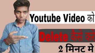 How to delete a video from youtube।।Youtube video को Delete कैसे करे।।by MasterR mind