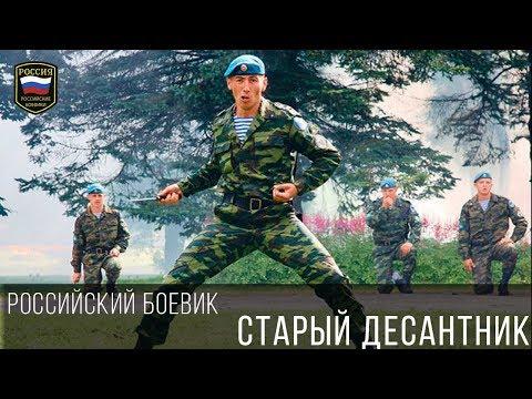 ШИКАРНЫЙ БОЕВИК - СТАРЫЙ ДЕСАНТНИК 2017 / РУССКИЙ БОЕВИК